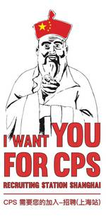 I want you for CPS